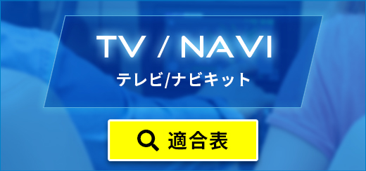 TV/NAVI KIT 適合表