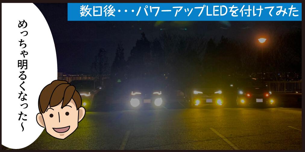 純正LEDフォグは暗い④