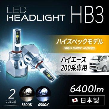 ハイエースのハイビーム専用LED