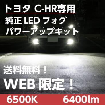 C-HR純正LEDパワーアップキット