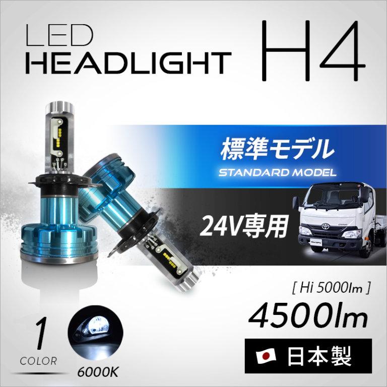 24v専用LED