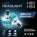 HB3/HB4のLEDバルブ