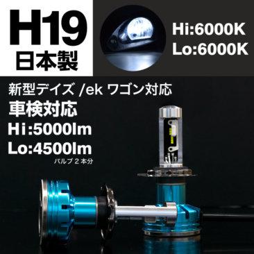 H19 LEDヘッドライト