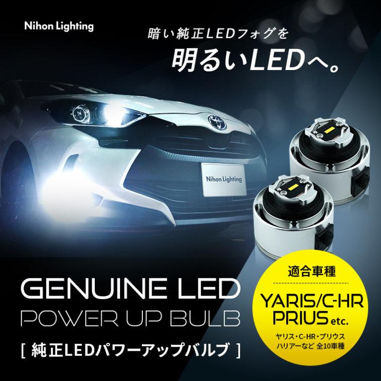 純正LEDフォグランプ用パワーアップキット