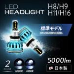 H8/H9/H11/H16 標準モデル LEDヘッドライト