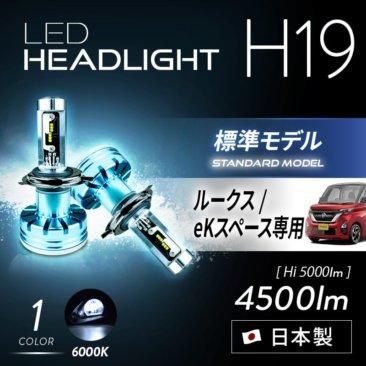 ルークス/ekスペース専用LEDヘッドライト