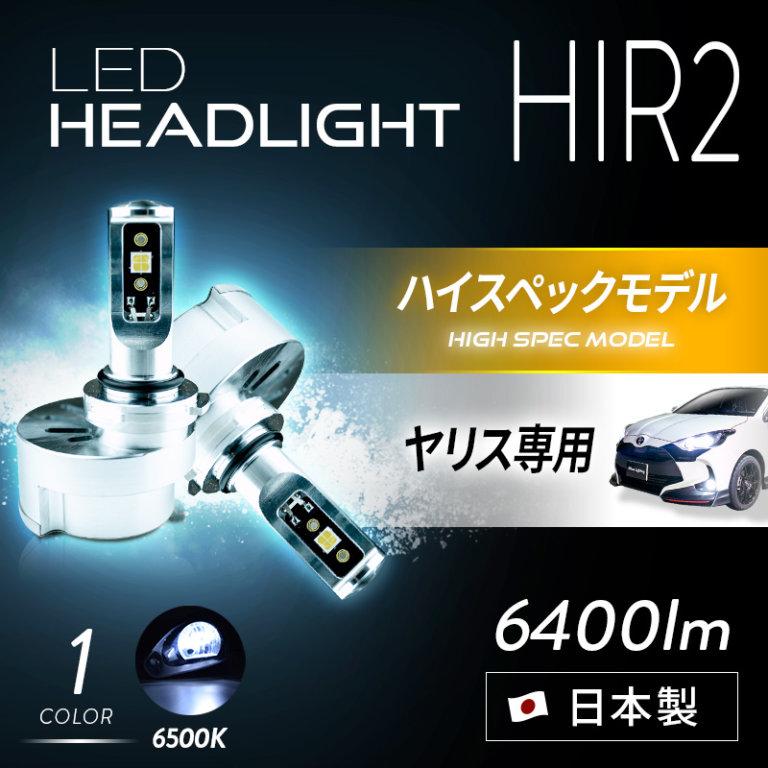 ヤリス専用LEDヘッドライト(HIR2)
