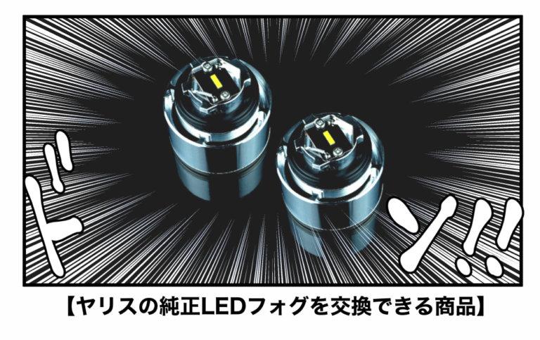 ヤリスに取り付け可能な純正LEDフォグ