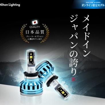 日本製LEDヘッドライト