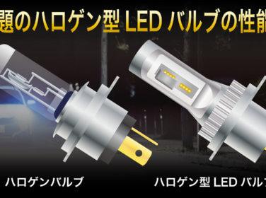 ハロゲンバルブとハロゲン型LEDバルブ