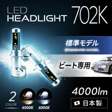 ビート専用LEDヘッドライト