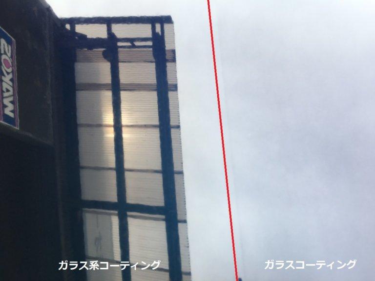 ガラス系コーティングとガラスコーティングの比較