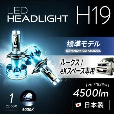 ekスペース専用LEDバルブ