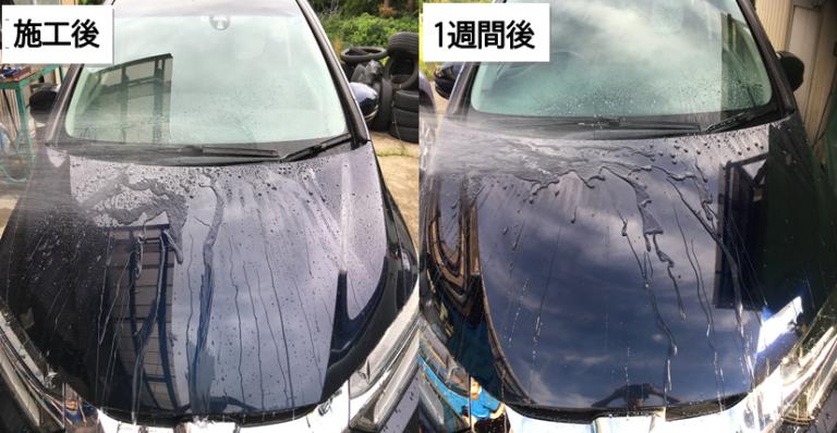 施工後と1週間後の撥水性比較