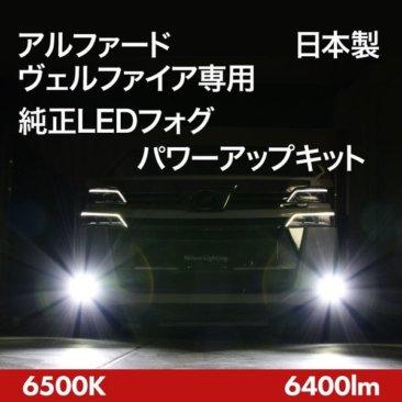 アルファード/ヴェルファイア専用 純正LEDフォグ パワーアップキット 6500K 6400lm 【AVF001】