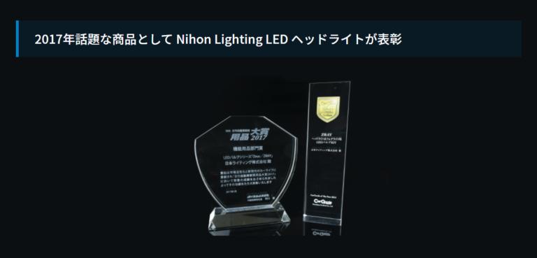 LEDヘッドライト受賞