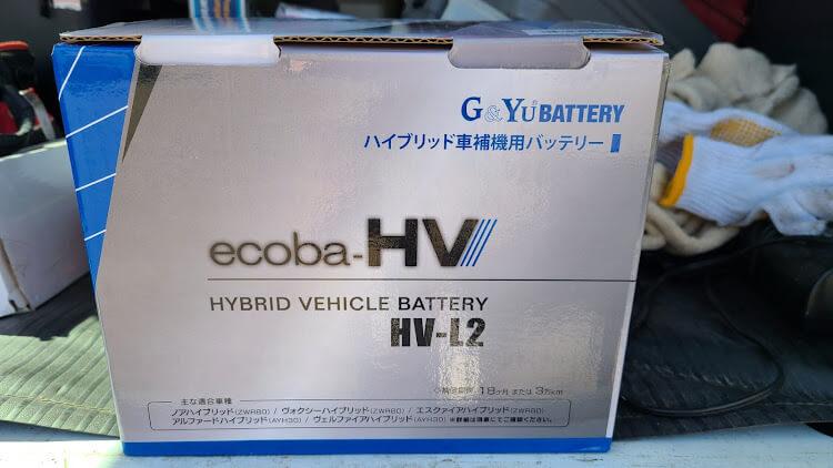 補機用バッテリー